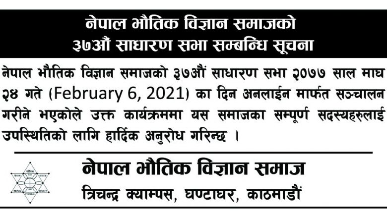37th Annual Convention of Nepal Physical Society